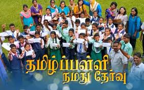 Tamil school our choice in Tamil