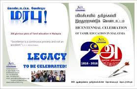 Tamil200y6